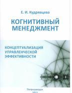 Когнитивный менеджмент: концептуализация управленческой эффективности